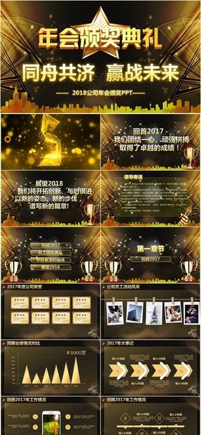 【2018年会颁奖专用】金色高端公司年会颁奖典礼员工表彰大会PPT