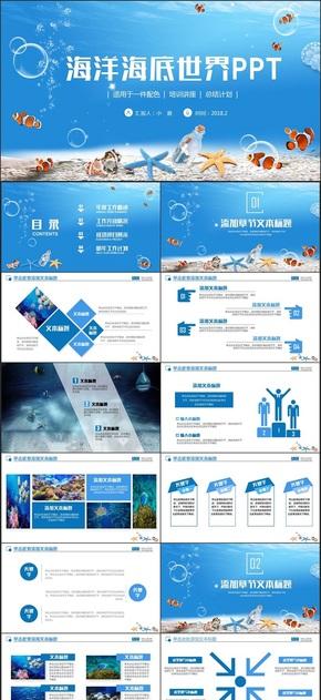 清新简洁海底世界海洋博物馆海滩夏日沙滩PPT
