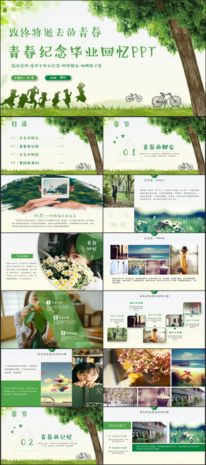 【青春纪念册】绿色清新青春纪念校园回忆同学聚会毕业相册PPT