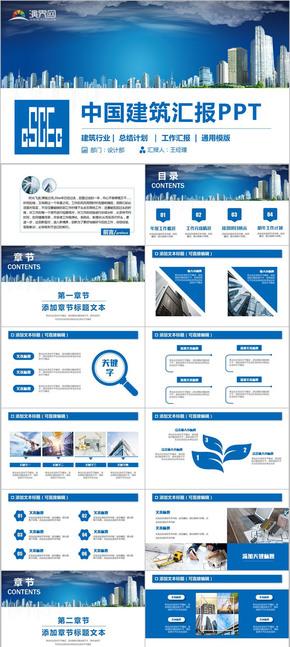 【建筑设计】蓝色建筑设计城市建设中国建筑中建集团城市规划室内设计PPT
