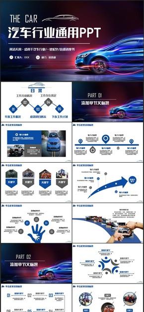 蓝色简洁汽车4S店汽车维修汽车美容汽车保养PPT