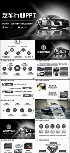 时尚动感汽车行业汽车美容汽车销售保养PPT