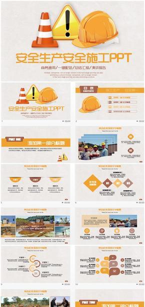 简洁安全生产安全施工安全教育PPT