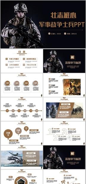 【壮志雄心】动感军事战争士兵国防武器介绍军事演习CSPPT