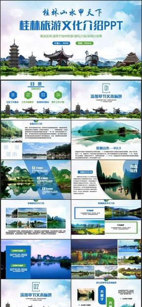 【桂林山水甲天下】清新桂林旅游文化桂林风景介绍PPT