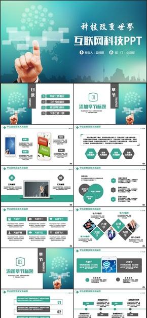 精致大气移动互联网手机APP软件2017工作计划PPT