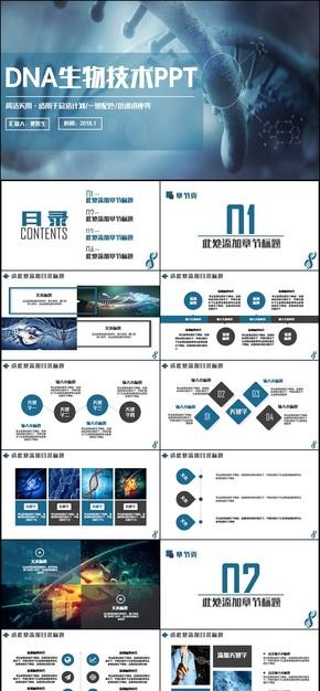蓝色时尚简洁DNA医学病毒细胞生物技术医疗生物研究PPT