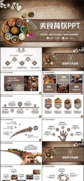 【特色美食】清新简约美食食物美味特色小吃餐饮酒店PPT