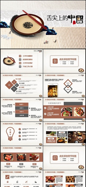 【舌尖中国】精美传统小吃美食食物美味餐饮酒店PPT