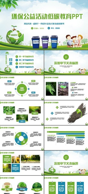 【垃圾回收】清新绿色环保公益低碳行动保护地球PPT