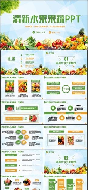 【水果超市】简约水果果蔬绿色食品PPT