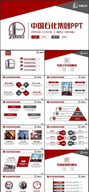 红色时尚中石化汇报中国石化集团工作PPT