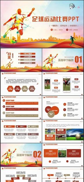 多彩动感足球运动足球训练世界杯欧冠联赛PPT
