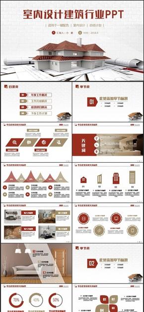 【建筑】红色简约时尚室内设计建筑装修装潢相册展示PPT
