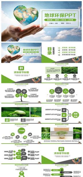 【保护家园】精致绿色环保生态保护PPT