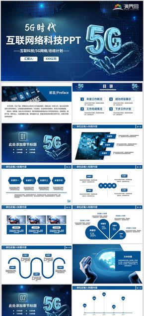 电子商务IT互联网PPT 人工智能5G网络科技 网络安全 科技信息报告