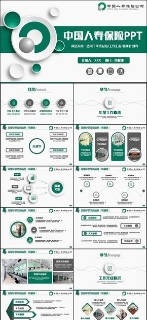 绿色高端中国人寿保险公司人寿保险人保PPT