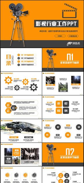 动感橙色影视行业导演制片剧组电影电视摄像PPT
