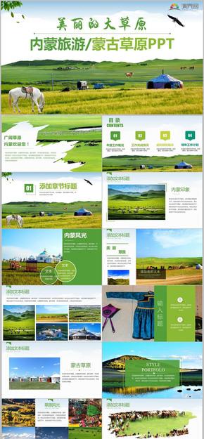 【旅游模板】内蒙古旅游草原旅游草原介绍蒙古风光内蒙风景 旅游PPT
