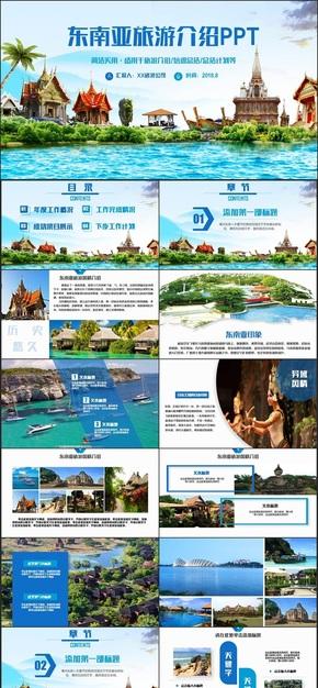 【风情东南亚】清新完整东南亚旅游风景马来西亚?#24405;?#22369;介绍PPT