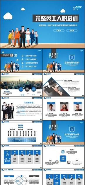 【内容完整】蓝色高端员工入职培训公司制度培训职场PPT