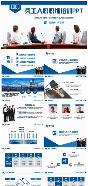 蓝色简约框架完整员工入职培训公司制度培训职场PPT