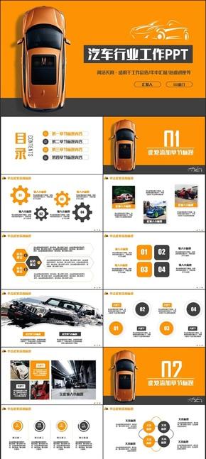【汽车】高端汽车销售保养汽车维修汽车保养PPT