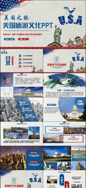 【美国之行】简约美国旅游美国风景文化旧金山华盛顿纽约PPT