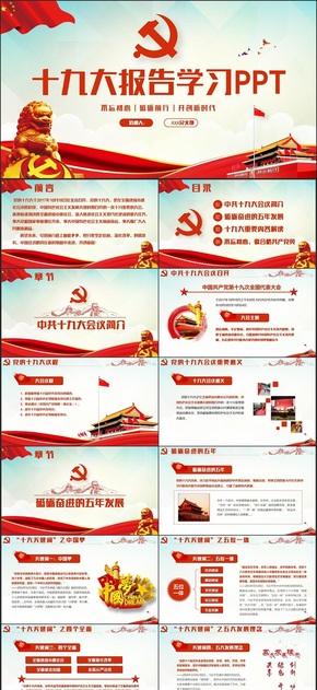 【十九大】精美详实十九大报告内容十九大精神学习党政党建PPT