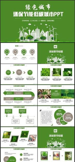 【绿色城市】清新环保节能清洁能源减排保护地球低碳城市PPT