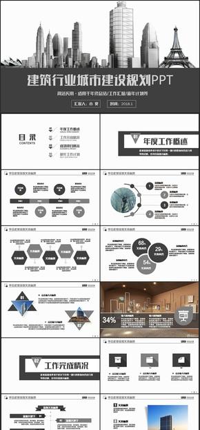 简约城市建设建筑行业中国建筑智慧城市PPT