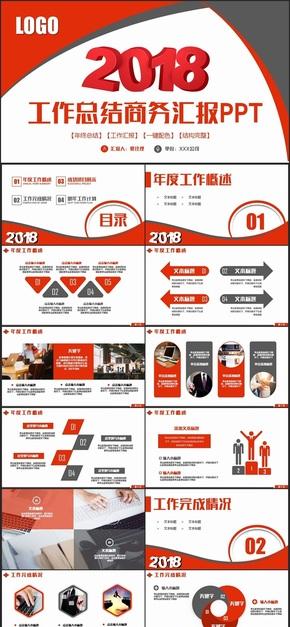 【计划总结】红色简洁2018计划总结工作汇报新年计划汇报述职报告PPT