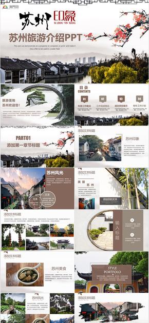 【旅游模板】精美苏州旅游苏州印象苏州园林介绍PPT