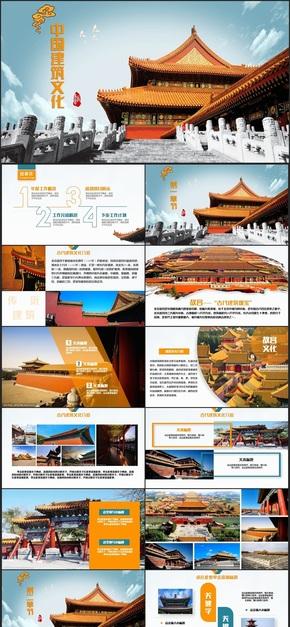 【故宫旅游建筑文化】中国古代建筑宫殿古城古民居故宫文化故宫旅游PPT