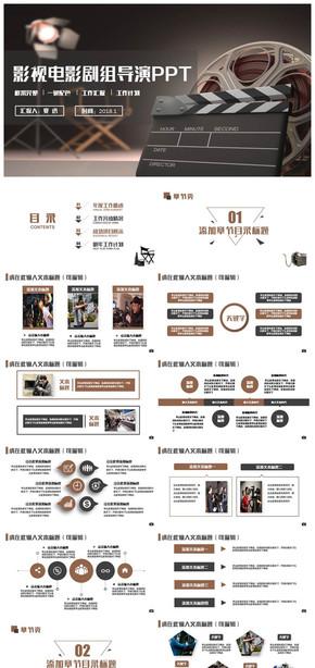 清新简洁导演制片电影影视传媒剧组PPT