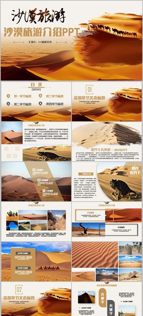 【旅游模板】精致沙漠旅游沙漠風格新疆戈壁灘塔克拉瑪干一帶一路絲綢之路PPT