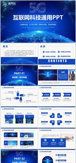 动感科技网络信息软件科技PPT 5G网络人工智能AI互联网区块链科技网络