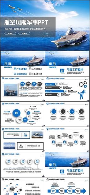 简洁大气航母航空母舰海军辽宁舰军舰军事国防PPT