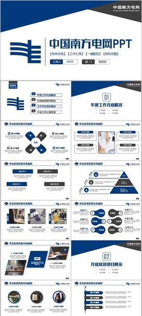 【南方电网专用】简约中国南方电网电力能源PPT