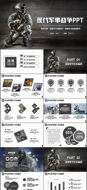 简约现代军事战争国防士兵武器介绍CSCF游戏PPT