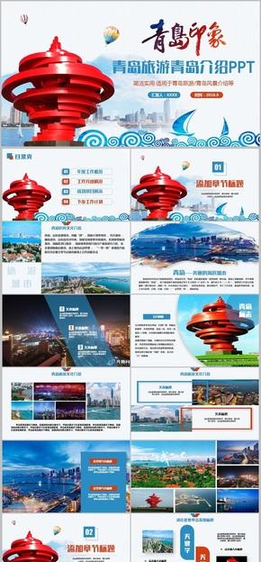 【旅游模板】简约青岛旅游上海合作组织青岛峰会青岛介绍PPT