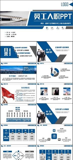 蓝色高端简约职场培训员工入职公司制度培训PPT