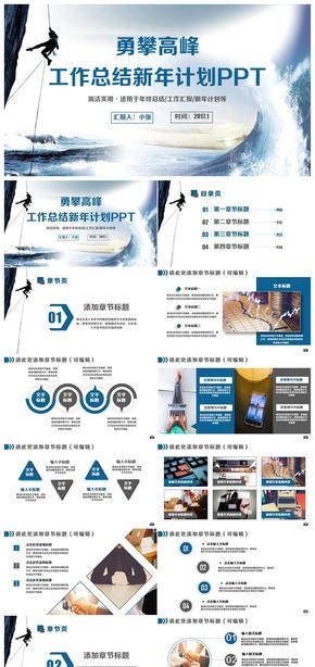 【勇攀高峰】蓝色大气新年计划总结汇报2017工作计划PPT