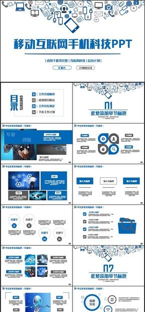 【IT互联网汇报】蓝色时尚IT行业信息互联网移动手机APP科技PPT