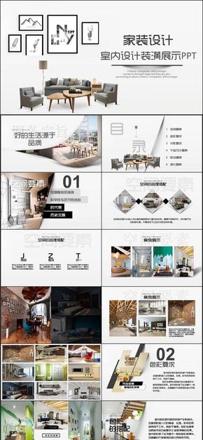 【建筑设计】创意精致室内设计建筑装潢装修相册PPT