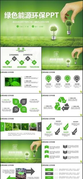 精致绿色能源环保节能减排公益行动PPT