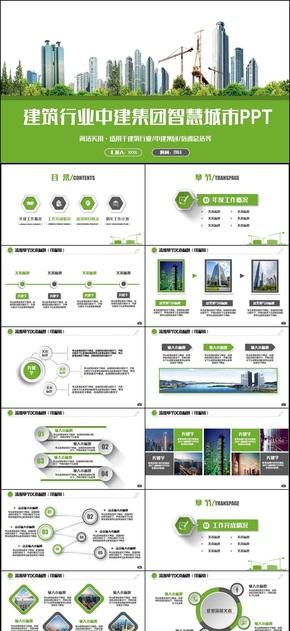 绿色建筑行业城市建设中国建筑智慧城市PPT