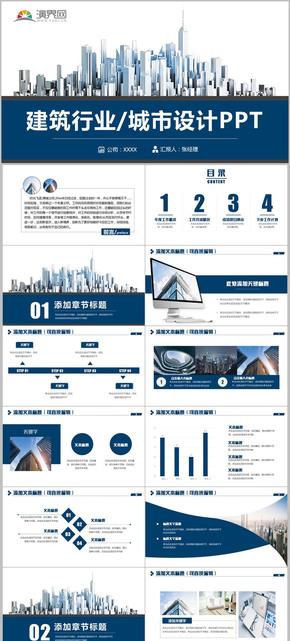 【建築設計】簡(jian)約建築設計建築行業室(shi)內設計中建集團(tuan)城市規劃 建築設計PPT