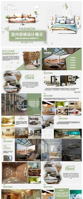 高端时尚室内设计装潢装修建筑设计相册展示PPT