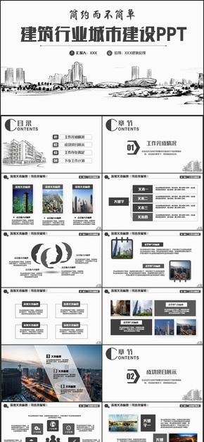 【建筑美学】简约线条风建筑行业城市建设中建集团智慧城市PPT